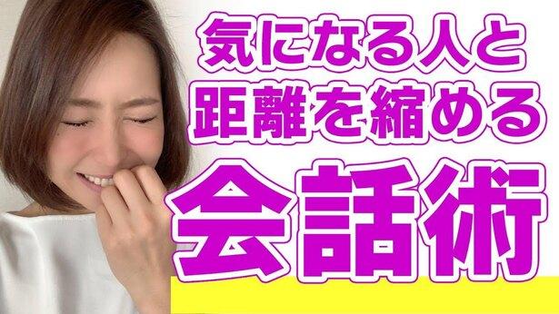 恋の保健室 山本早織先生「【恋愛テク】気になる人との関係を進展させる会話術」