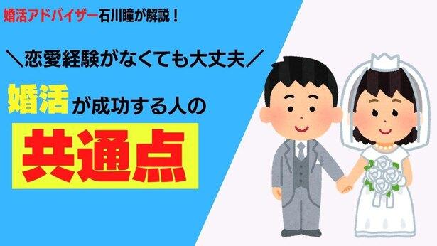 婚活アドバイザー石川瞳が教える「婚活が成功する男性の共通点」とは!?