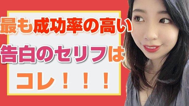 【男性必見】最も成功率が高い告白のセリフはコレ!!!