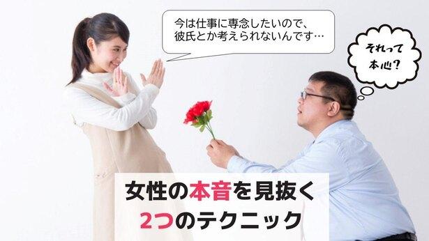 「仕事を頑張りたいから今は恋愛できない」は本心?女性の本音を見抜く2つのテクニック