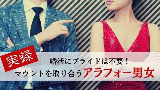 【実録】婚活にプライドは不要!マウントを取り合ってしまうアラフォー男女