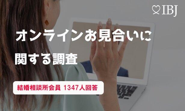 IBJ オンラインお見合いに関する調査