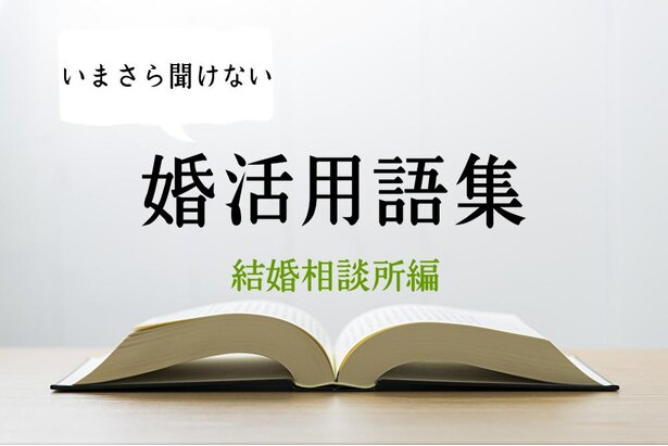 <いまさら聞けない>婚活用語集 ~結婚相談所編~