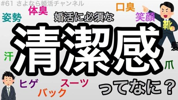 <さよなら婚活チャンネル>婚活がうまくいく清潔感とは!?