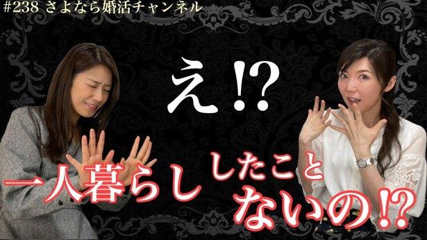 【婚活】実家は今すぐ出たほうがいい<さよなら婚活チャンネル>