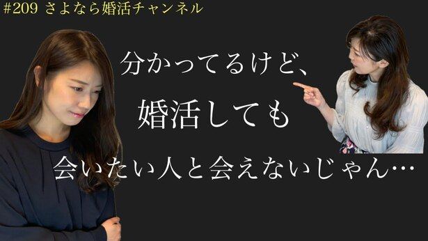 【婚活】会いたいと思う人とお見合いが成立しない理由<さよなら婚活チャンネル>
