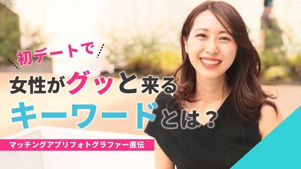 マッチングアプリフォトグラファー・Jessica