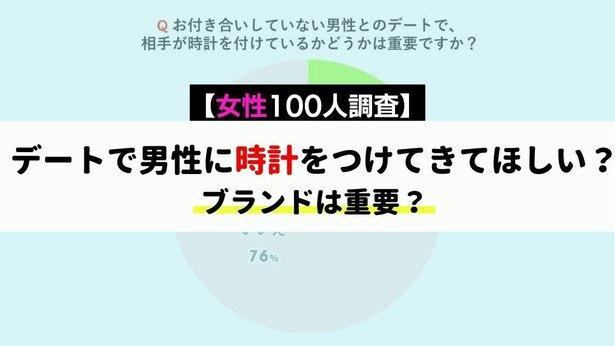 【女性100人調査】デートでは男性に時計をつけてきてほしい?ブランドは重要?