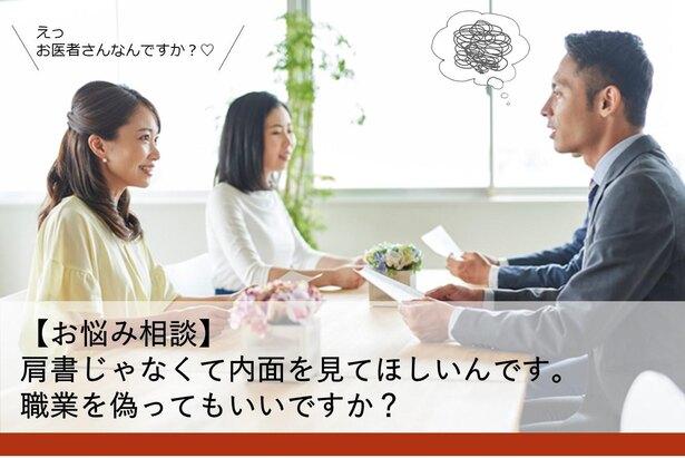 【お悩み相談】内面で判断してもらいたいので、職業を偽ってもよいでしょうか?(33歳・男性)