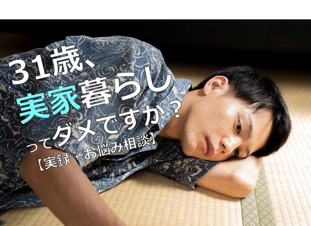 【お悩み相談】30歳を越えた男が実家暮らしってダメですか?(31歳・男性)