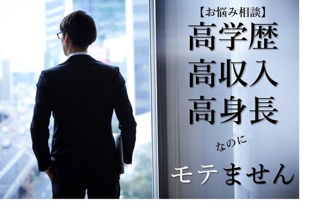 【お悩み相談】高学歴高収入高身長男子ですが、モテません(30歳・男性)