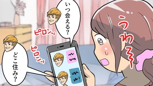 【実録】返信する気ゼロ! マッチングアプリで男性から送られてきたドン引きメッセージ4選