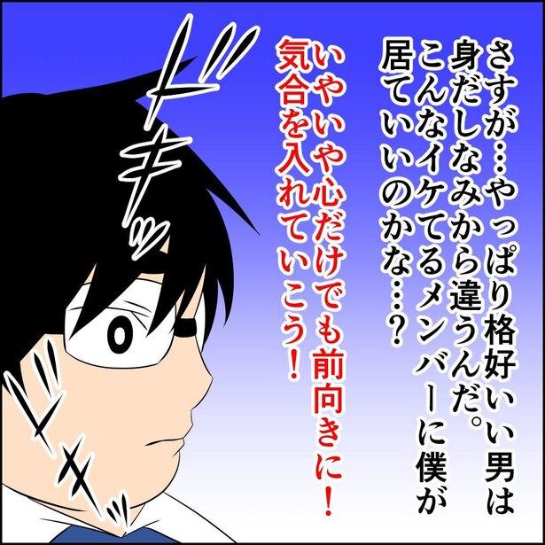 合コン編①-7