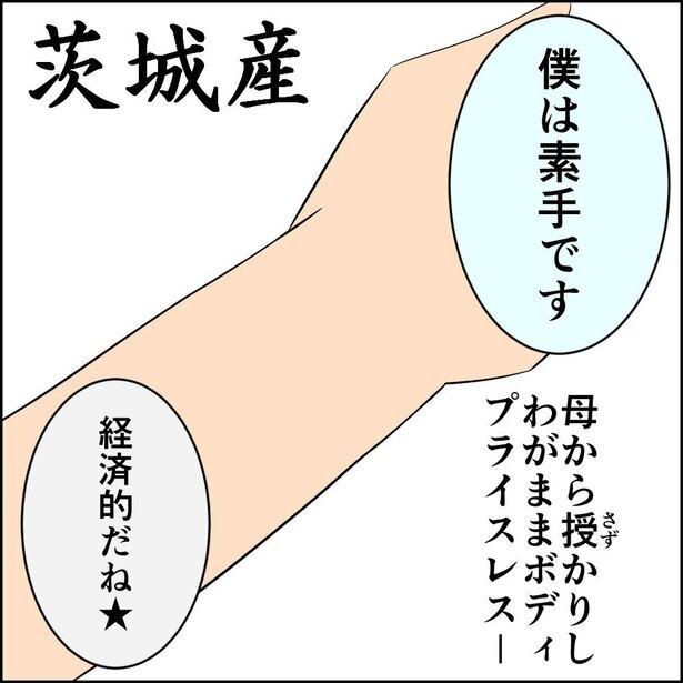 合コン編①-6