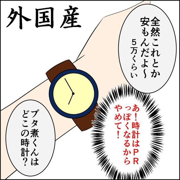 合コン編①-5