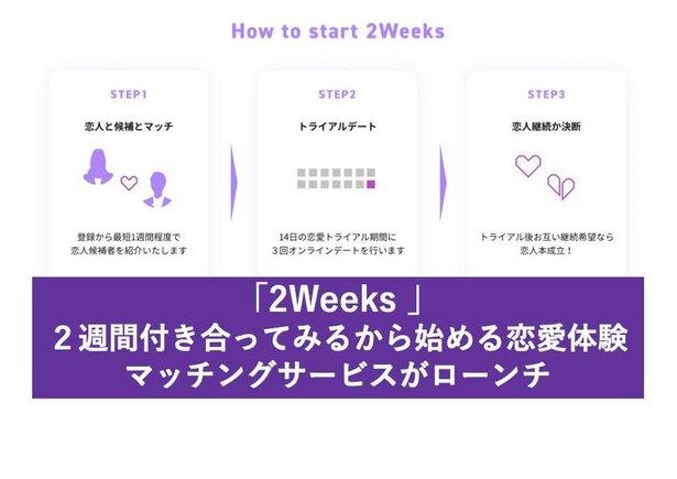 恋愛トライアルマッチングサービス「2Weeks (トゥーウィークス)」