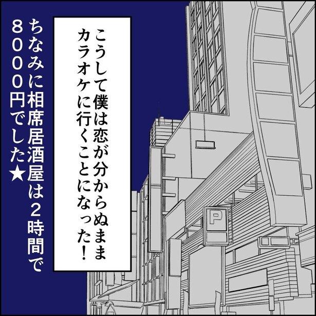 相席屋編③-10