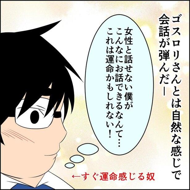 相席屋編③-7