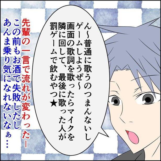 カラオケ編①-6