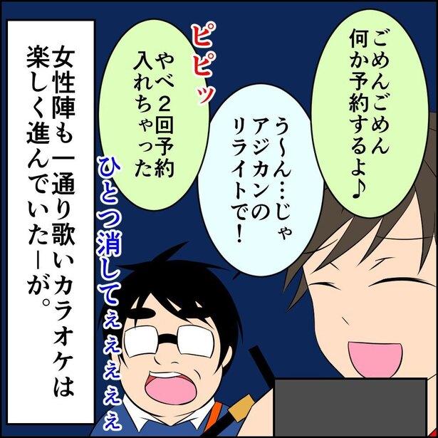 カラオケ編①-5