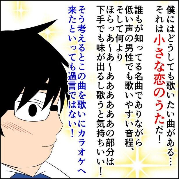 カラオケ編①-3