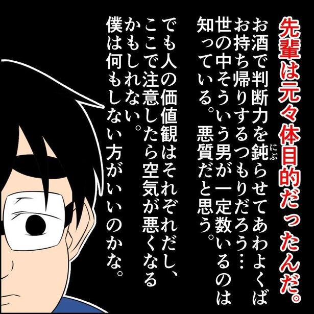 カラオケ編②-7