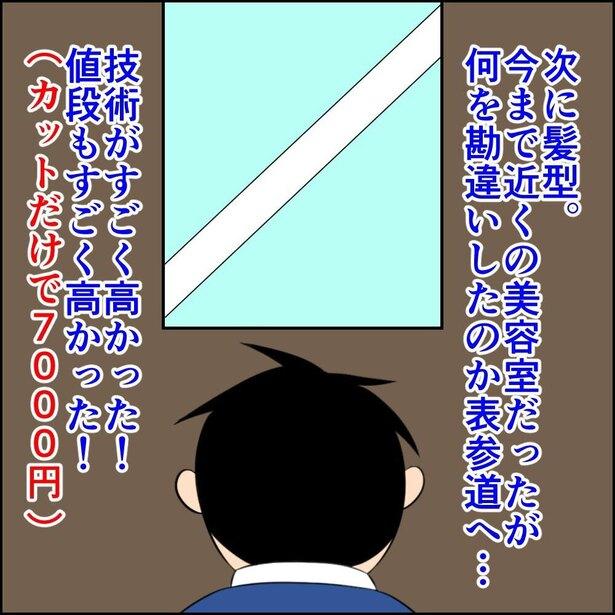 外見編①-4