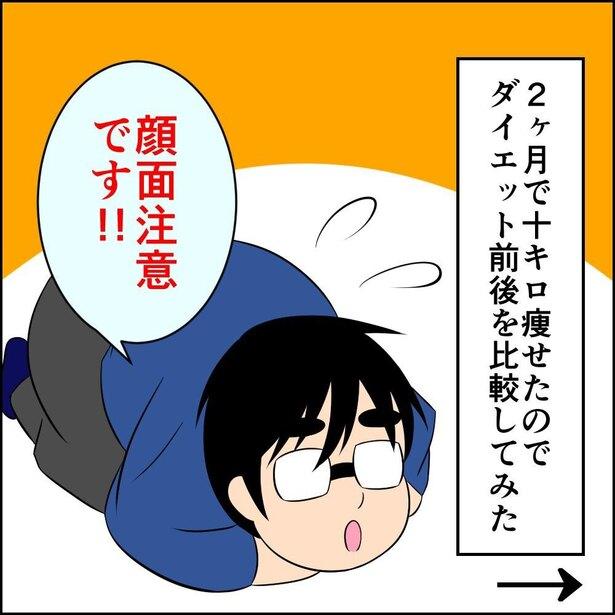外見編③-2