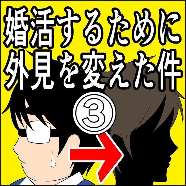 外見編③-1