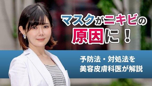 神林由香(「Men's Clara Clinic」 院長、日本皮膚科学会正会員、日本抗加齢学会正会員、メンズヘルス医学会会員、美容外科専門医)