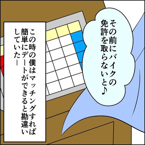 アプリ編2-10