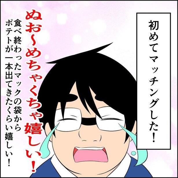 アプリ編2-8
