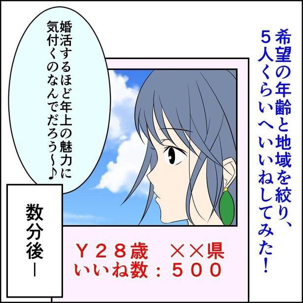 アプリ編2-7