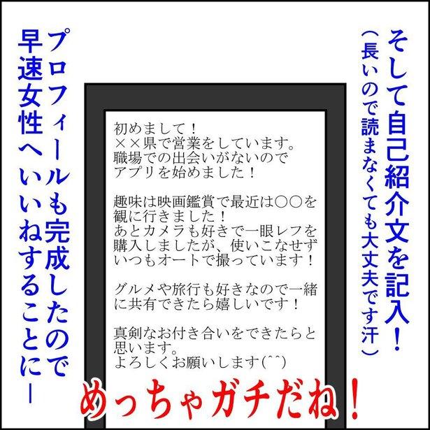 アプリ編2-4
