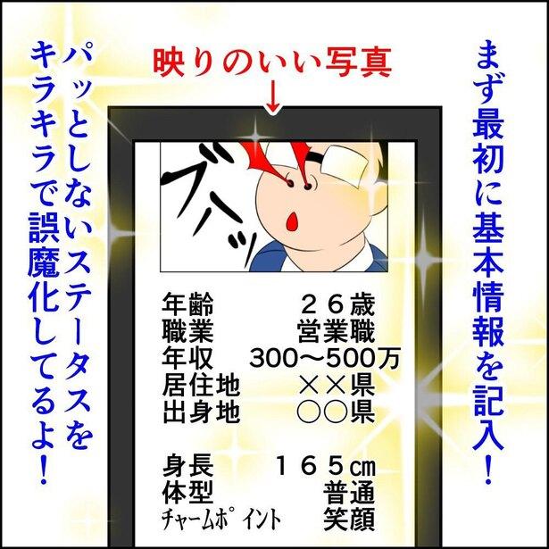 アプリ編2-3