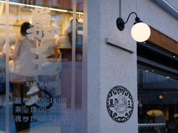 お洒落デートにも使える!餃子と焼味がメインの町中華「巣王」が大阪本町にオープン
