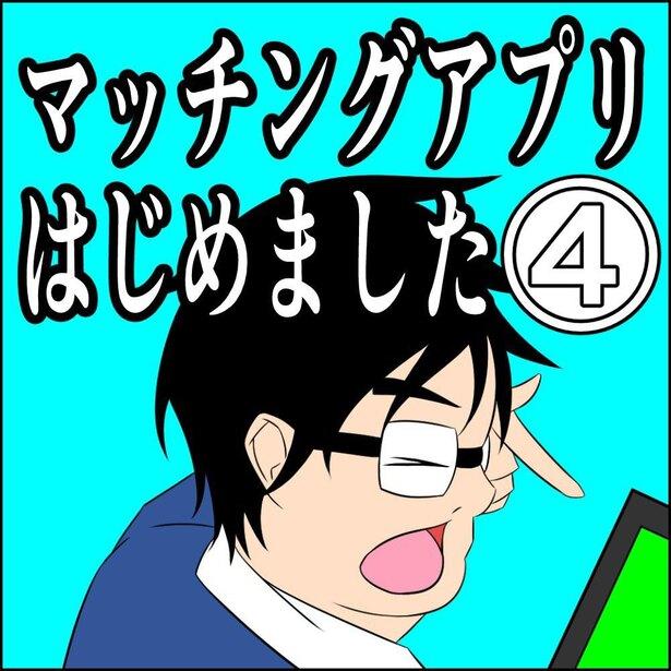 アプリ編4-1