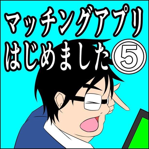 アプリ編5-1