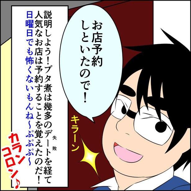 恋した件1-8