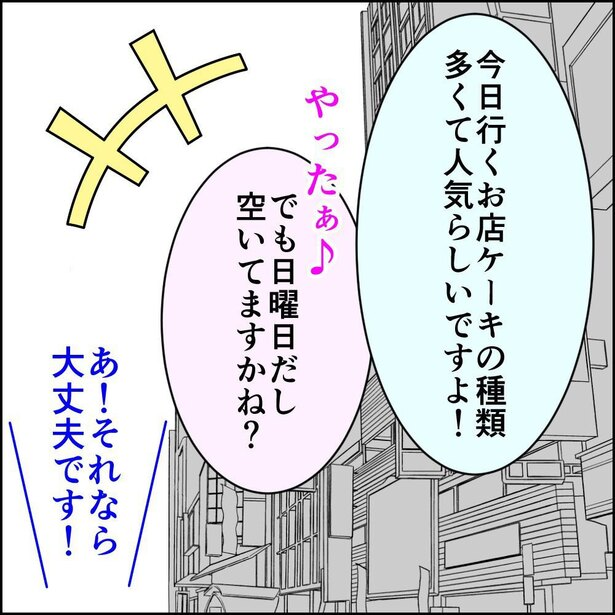 恋した件1-7