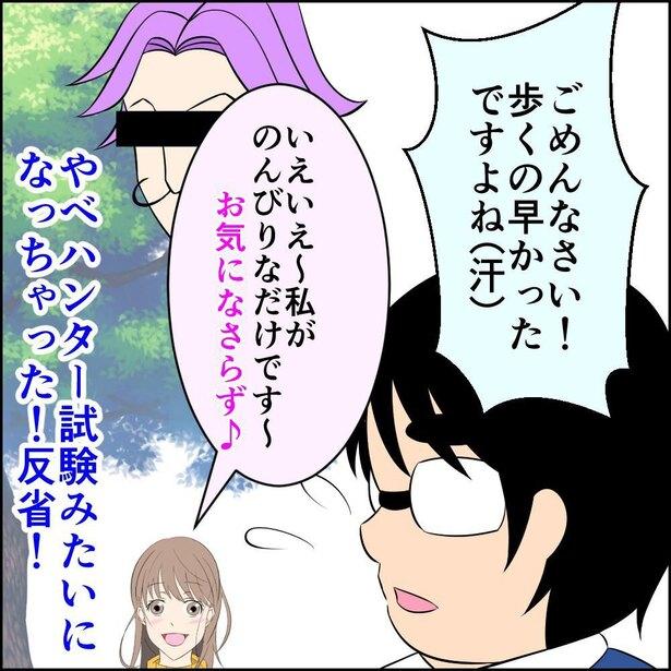 恋した件1-6