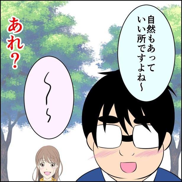 恋した件1-5