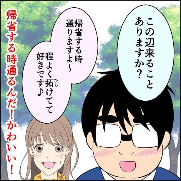 恋した件1-4