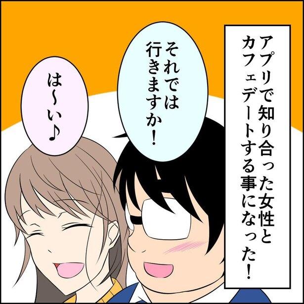 恋した件1-2