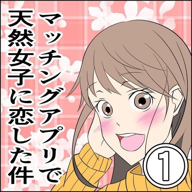 恋した件1-1