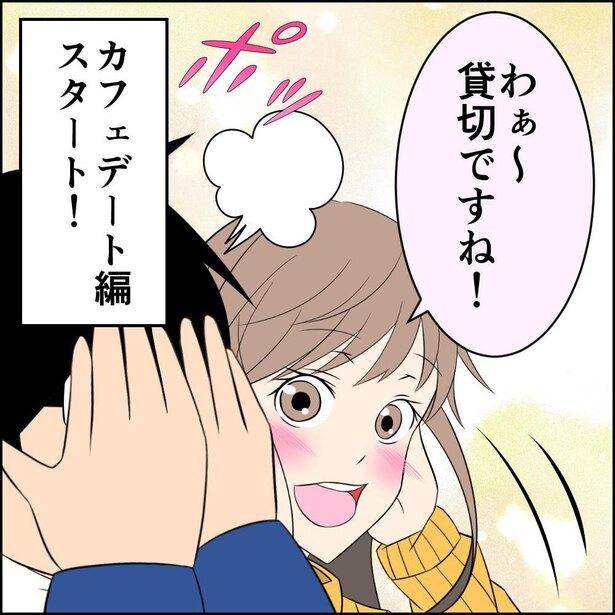 恋した件1-10
