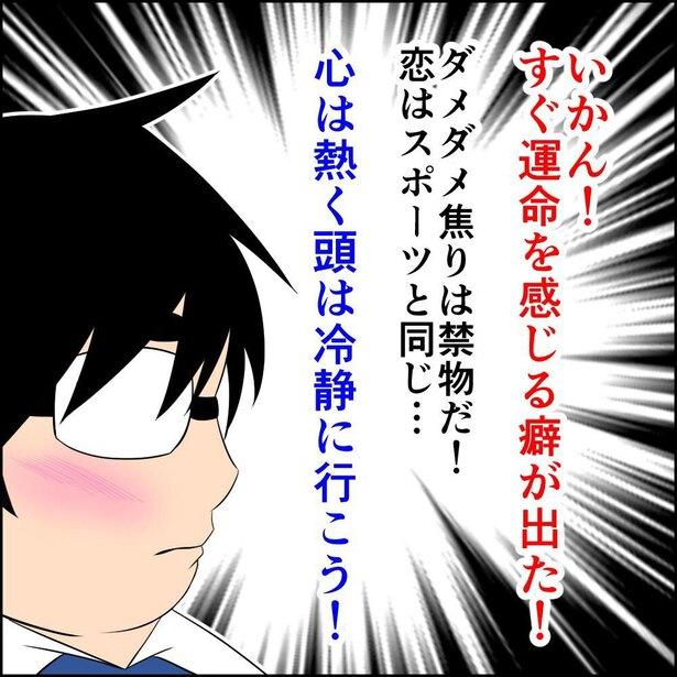 恋した件2-7