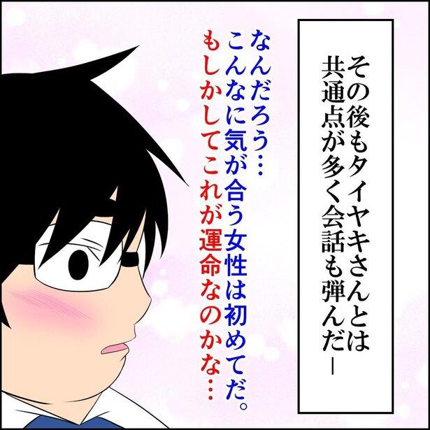 恋した件2-6