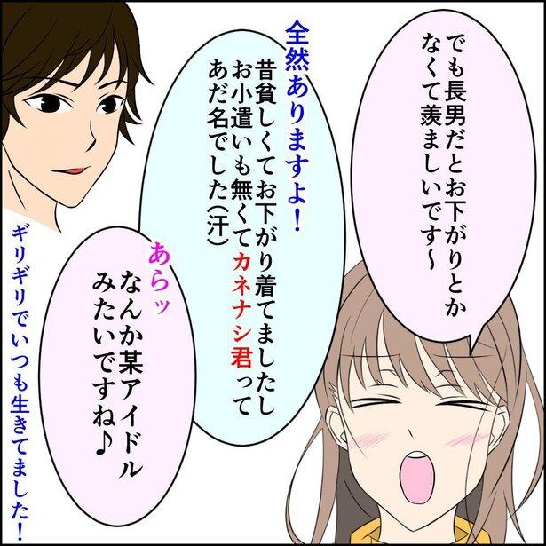 恋した件2-5