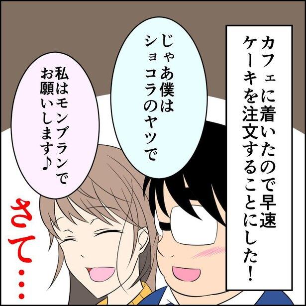 恋した件2-2